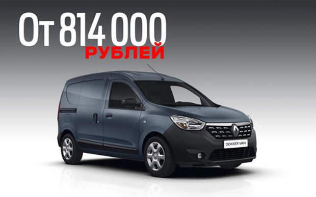 Долгожданный Renault Dokker — цены и комплектации