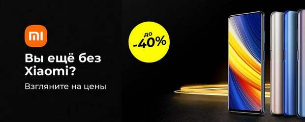 Xiaomi и Poco запустили в России распродажу «супербрендов» со скидками до 40%
