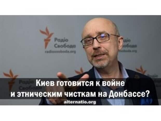 Киев готовится к войне и этническим чисткам на Донбассе?
