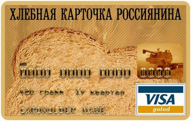 Россия вступает в эпоху продуктовых карточек. К чему бы это?