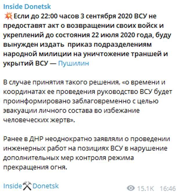 """""""Дам приказ на уничтожение"""": Пушилин сделал предупреждение ВСУ"""