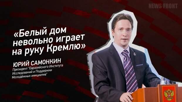 Белый дом невольно играет на руку Кремлю - Юрий Самонкин