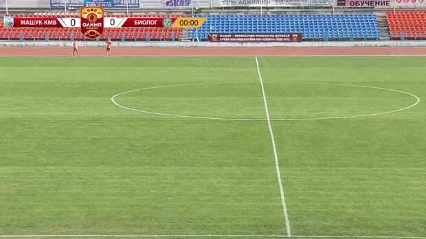 ОЛИМП – Первенство ПФЛ-2020/2021 Машук-КМВ vs Биолог-Новокубанск 16.05.2021