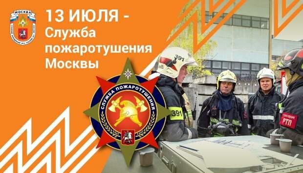 День Службы пожаротушения отметили в Москве