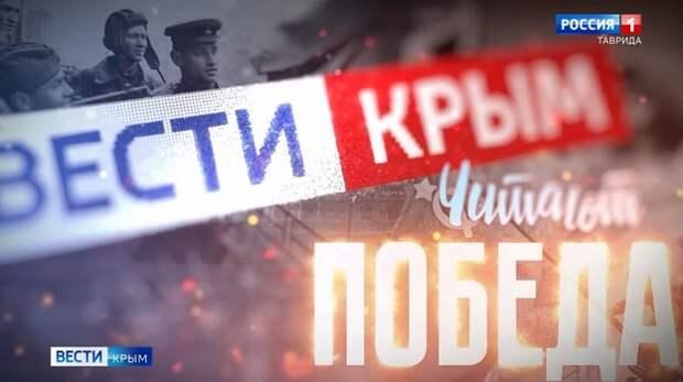 Определены победители акции «Вести Крым. Читают. Победа»