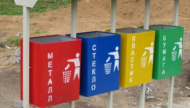 Воробьев поблагодарил разделяющих мусор жителей за сознательность