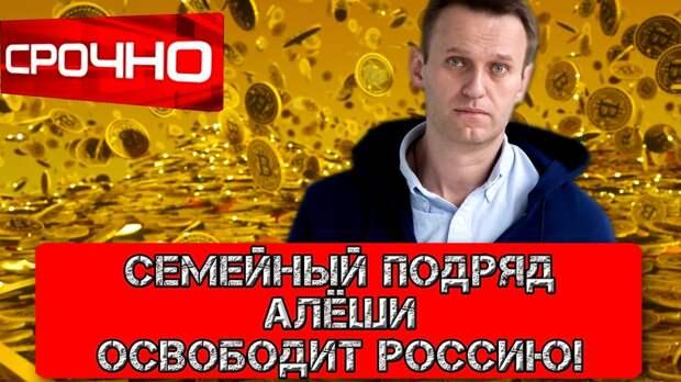 Навального посадили, а его борцы... отдыхают!