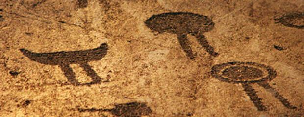 Тайна Онежских петроглифов
