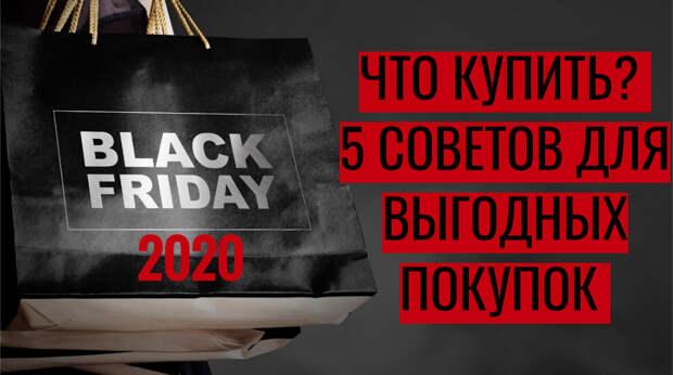 Чёрная пятница 2020: 5 советов для выгодных покупок