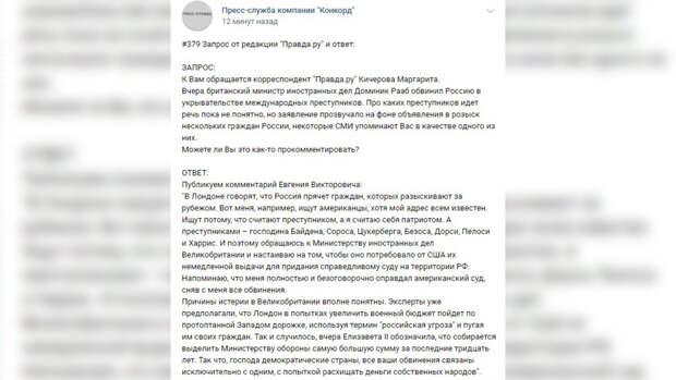 Бизнесмен Пригожин призвал британский МИД потребовать у США выдачи Байдена и Сороса