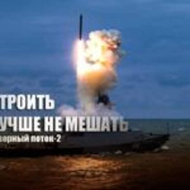 «Дальность стрельбы до 1500 км»: Эксперт пояснил, как РФ отобьет желание Польши атаковать «СП-2»
