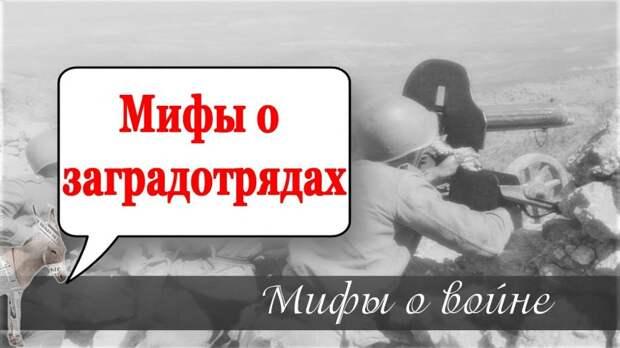 Мифы о заградотрядах | Уши машут ослом (79)