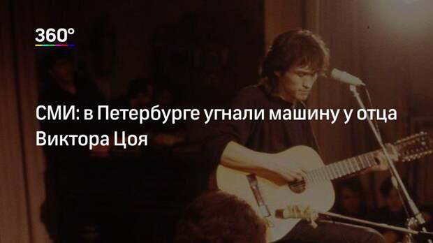 СМИ: в Петербурге угнали машину у отца Виктора Цоя