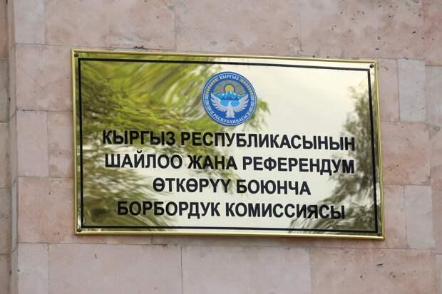 Итоги выборов в парламент Киргизии официально признаны недействительными