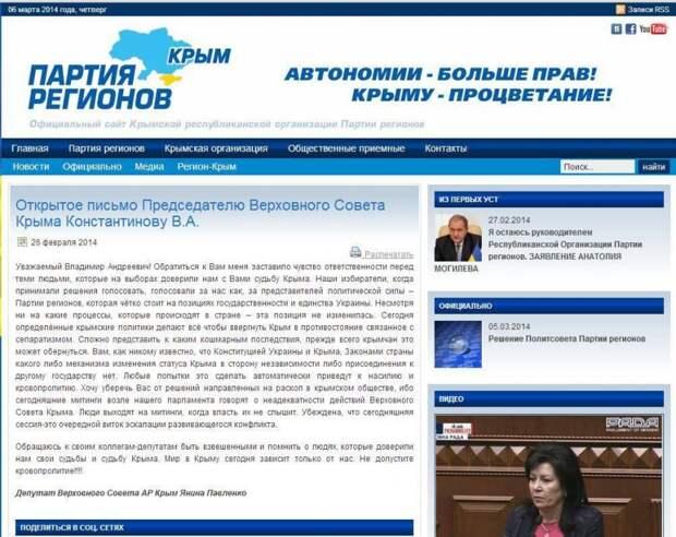 Новой главе Ялты припомнили антироссийскую позицию Крымской весной