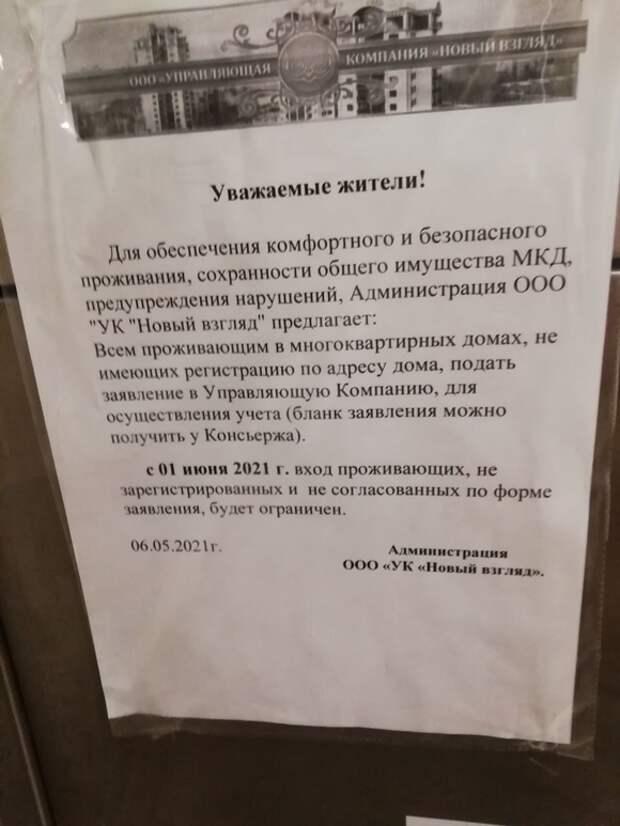 В Петербурге управляющая компания запретила входить в дом несобственникам