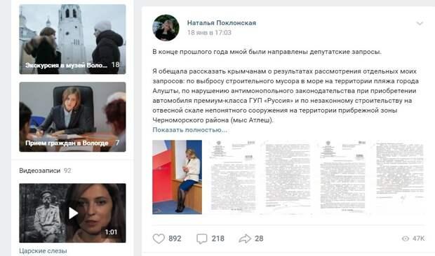 Забанили как Трампа. За что Наталью Поклонскую запретили показывать по ТВ?