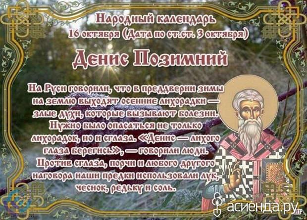 Народный календарь. Дневник погоды 16 октября 2021 года