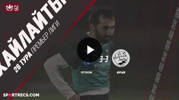 ХАЙЛАЙТЫ : ТОТТЕНХЭМ - ШЭРЭДЖ .   26-й тур Премьер лиги ЛФЛ КБР сезона 2021.