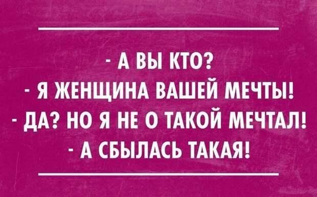 Главное в женщине не грудь... Улыбнемся))