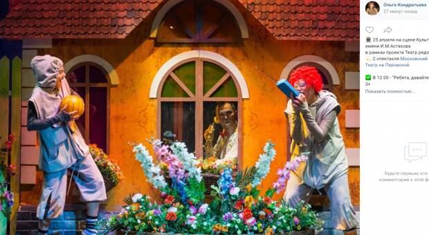 На сцене Центра имени Астахова представят пьесу про легендарного Федота-стрельца