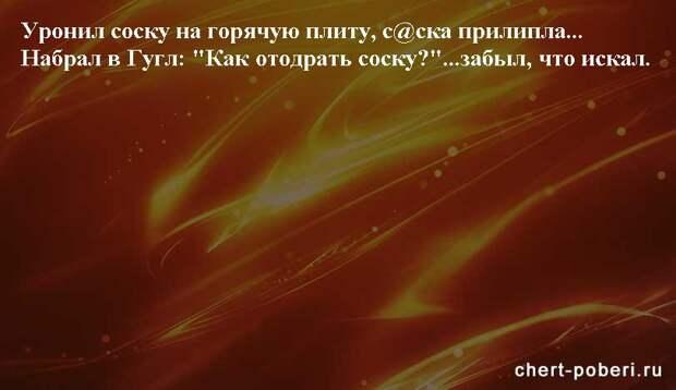 Самые смешные анекдоты ежедневная подборка chert-poberi-anekdoty-chert-poberi-anekdoty-41421212102020-12 картинка chert-poberi-anekdoty-41421212102020-12