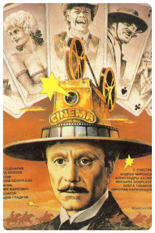 10 занятных фактов о съёмках фильма «Человек с бульвара Капуцинов».