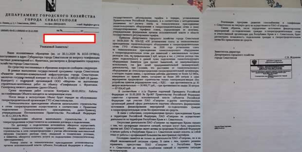 Севастопольцев оставляют без газа из-за торгов с Украиной
