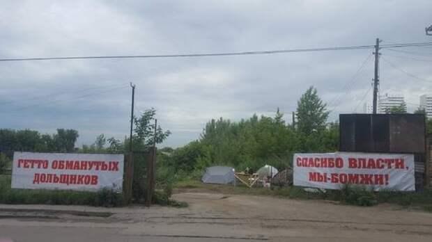 Новосибирские дольщики требует компансации от компании «Брусника»