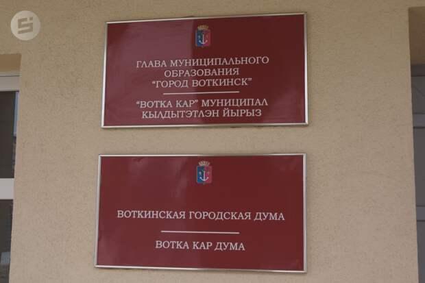 Воткинск поменял официальное название