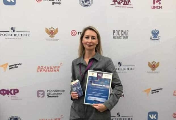 Педагог школы из Ростокина стала участником Всероссийского форума классных руководителей