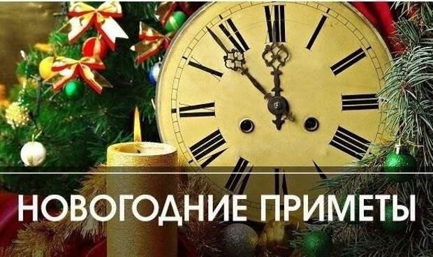 Приметы встречи Нового года
