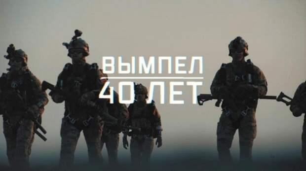 Военная приемка. Спецназ «Вымпел». 40 лет безупречной службы на благо родине