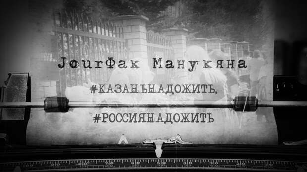 «JourФак Манукяна». #КазаньНадоЖить, #РоссияНадоЖить