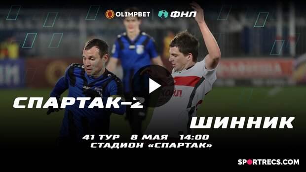 08.05.2021. Спартак-2 - Шинник/FC Spartak-2 - FC Shinnik