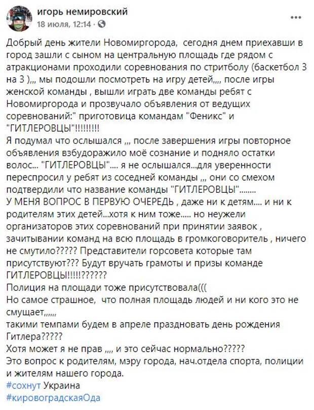 Такими темпами на Украине в апреле на официальном уровне будут отмечать день рождения Гитлера?