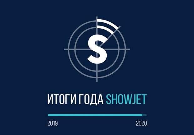 Итоги года на ShowJet