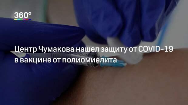 Центр Чумакова нашел защиту от COVID-19 в вакцине от полиомиелита