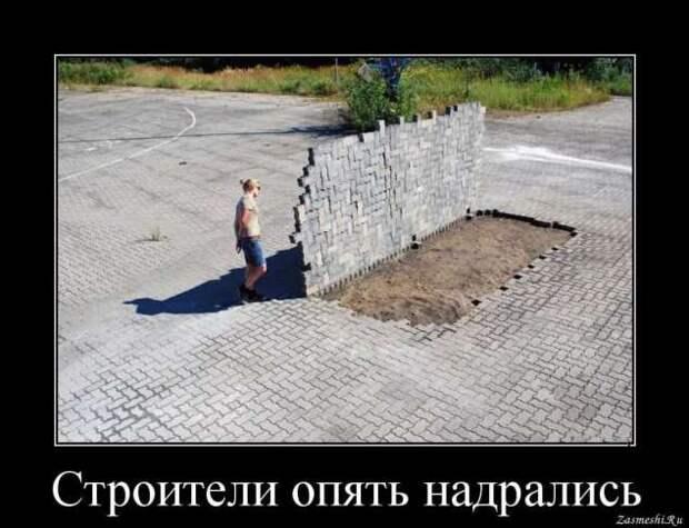 Строительные приколы ошибки и маразмы. Подборка chert-poberi-build-chert-poberi-build-21400623082020-5 картинка chert-poberi-build-21400623082020-5