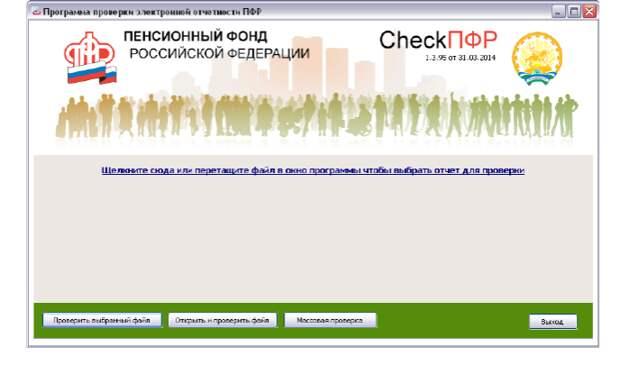 Последняя версия CheckPFR 2021 скачать БЕСПЛАТНО официальную версию для ПФР
