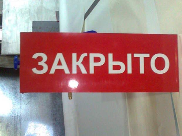 Заведения общепита Красноярского края на Новый год будут закрыты