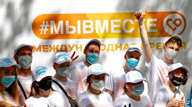В России начался прием заявок на участие в платформе #МЫВМЕСТЕ
