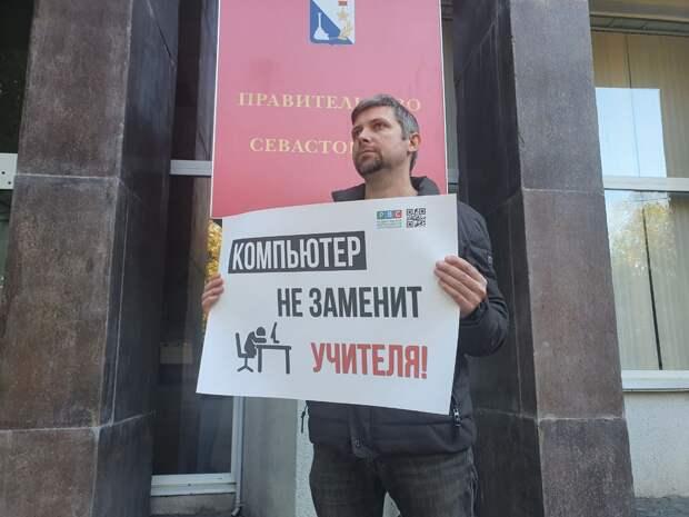 Севастопольский IT-шник вышел к правительству с протестом против «дистанта»