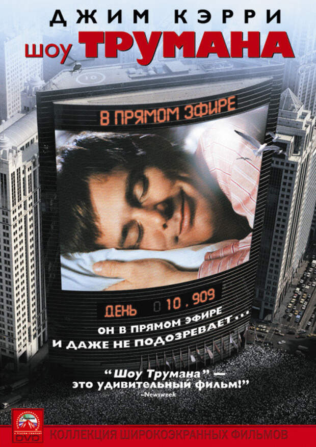 Шоу Трумана / The Truman Show, 1998 70-80 года, комедии, на выходные, подборка