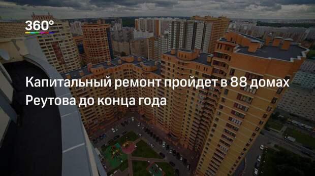 Капитальный ремонт пройдет в 88 домах Реутова до конца года