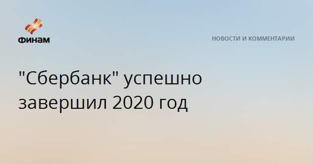 """""""Сбербанк"""" успешно завершил 2020 год"""