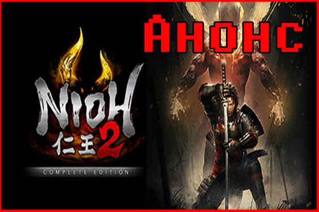 Анонс переиздания Nioh для PC и Playstation 5
