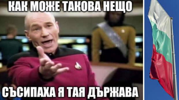 Новый сайт парламента Болгарии взломали через минуты после запуска