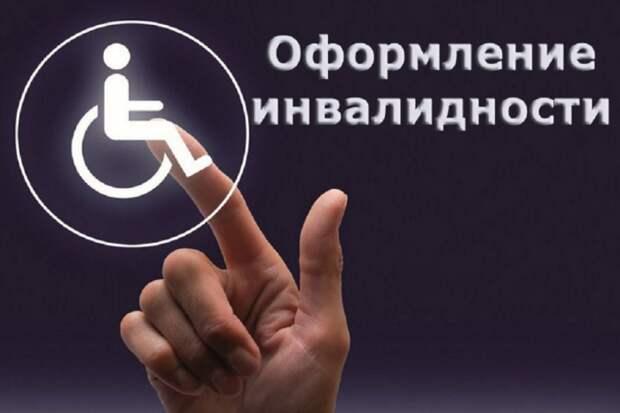 Как оформить инвалидность?