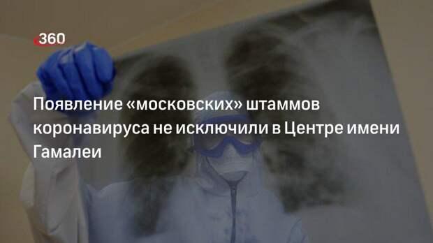 Появление «московских» штаммов коронавируса не исключили в Центре имени Гамалеи